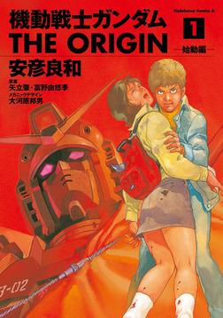 機動戦士ガンダム THE ORIGIN(1)-電子書籍