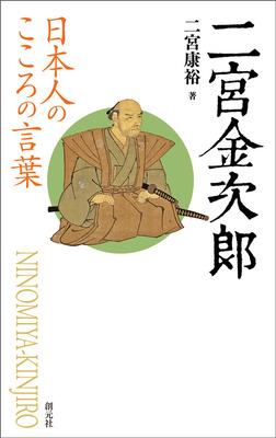 日本人のこころの言葉 二宮金次郎-電子書籍