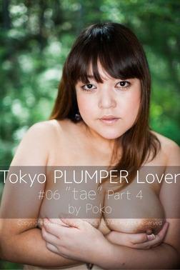 """Tokyo PLUMPER Lover #06 """"tae"""" Part4-電子書籍"""