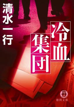 冷血集団-電子書籍