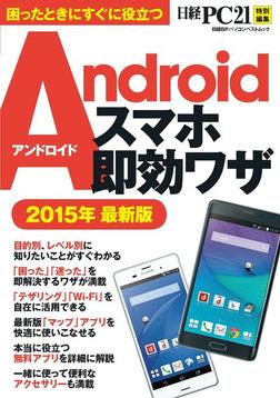 Androidスマホ即効ワザ 2015年最新版 困ったときにすぐに役立つ-電子書籍