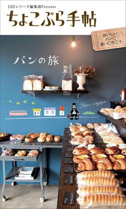 ちょこぷら手帖 パンの旅-電子書籍