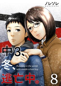 中3、冬、逃亡中。【フルカラー】(8)-電子書籍