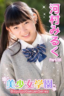 美少女学園 河村みるく Part.16-電子書籍