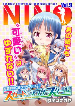 NINO Vol.9-電子書籍