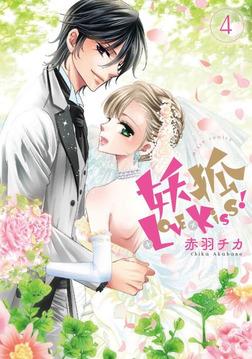 妖狐+LOVE×Kiss!  4-電子書籍