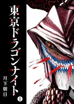 東京ドラゴンナイト(1)-電子書籍