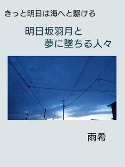 きっと明日は海へと駆ける ―明日坂羽月と夢に墜ちる人々-電子書籍