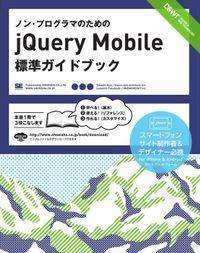 ノン・プログラマのためのjQuery Mobile標準ガイドブック