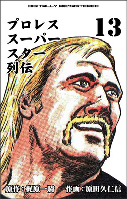 プロレススーパースター列伝【デジタルリマスター】 13-電子書籍