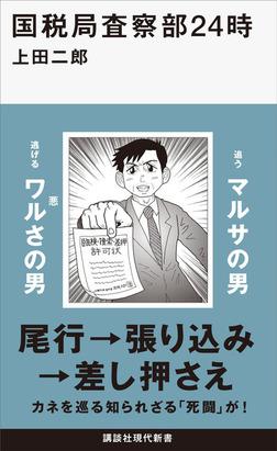 国税局査察部24時-電子書籍