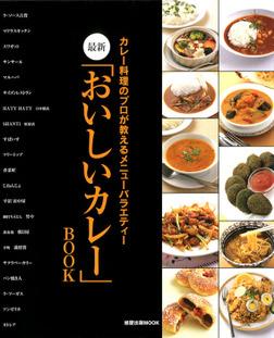 最新「おいしいカレー」BOOK  カレー料理のプロが教えるメニューバラエティー-電子書籍