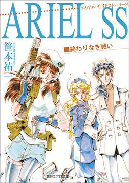 ARIEL SS 終わりなき戦い-電子書籍
