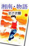 湘南・物語(まんがフリーク)