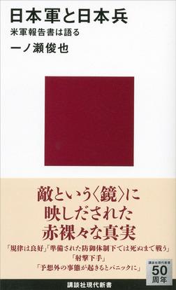 日本軍と日本兵 米軍報告書は語る-電子書籍