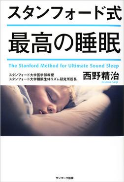 スタンフォード式 最高の睡眠-電子書籍