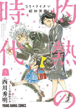 3月のライオン昭和異聞 灼熱の時代 5巻-電子書籍