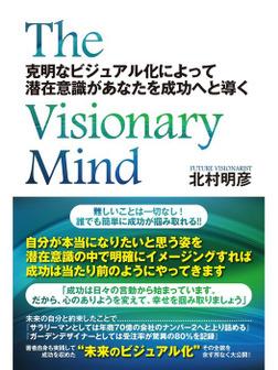 The Visionary Mind 克明なビジュアル化によって潜在意識があなたを成功へと導く-電子書籍