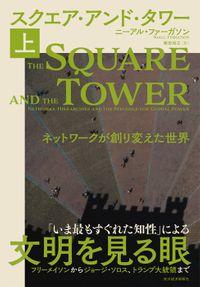 スクエア・アンド・タワー(上)―ネットワークが創り変えた世界