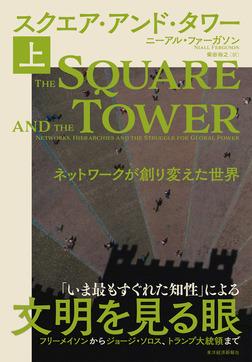 スクエア・アンド・タワー(上)―ネットワークが創り変えた世界-電子書籍