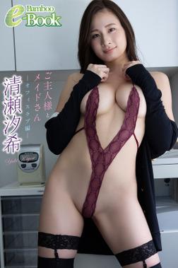 清瀬汐希「ご主人様とメイドさん オフィスラブ編」-電子書籍