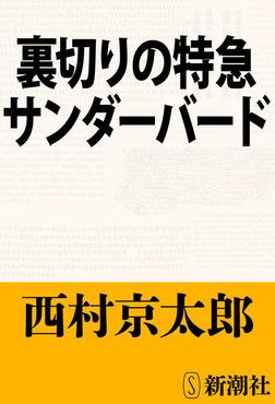 裏切りの特急サンダーバード-電子書籍