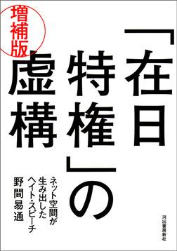 「在日特権」の虚構 増補版-電子書籍