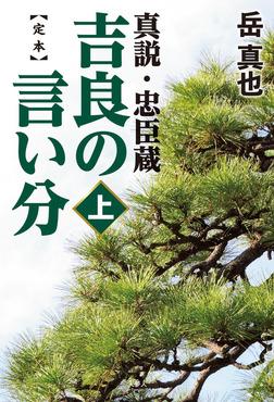 定本 吉良の言い分 真説・忠臣蔵(上)-電子書籍