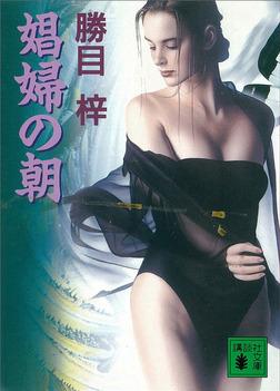 娼婦の朝-電子書籍
