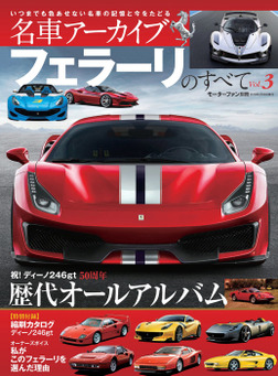 名車アーカイブ フェラーリのすべて Vol.3-電子書籍