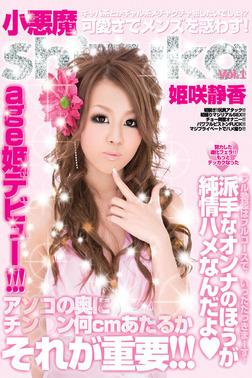 姫咲静香-可愛さでメンズを惑わすVol.1--電子書籍