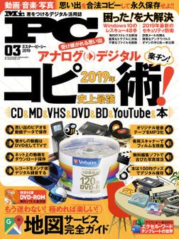 Mr.PC (ミスターピーシー) 2019年 3月号-電子書籍