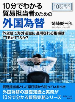10分でわかる貿易担当者のための外国為替。外貨建て海外送金に適用される相場はTTBかTTSか?-電子書籍