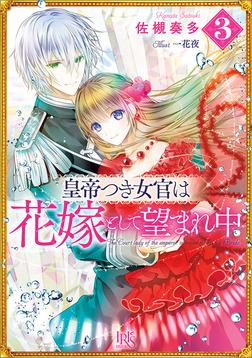 皇帝つき女官は花嫁として望まれ中: 3【特典SS付】-電子書籍