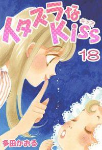 イタズラなKiss(フルカラー版) 18
