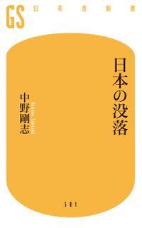 日本の没落(幻冬舎新書)