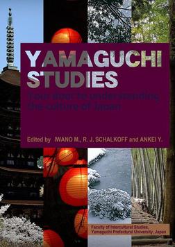 【英文版】やまぐち学入門:日本文化理解のために Yamaguchi Studies: Your Door to Understanding the Culture of Japan-電子書籍