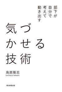 部下が自分で考えて動き出す 気づかせる技術(朝日新聞出版)
