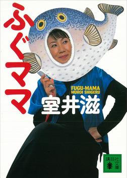 ふぐママ-電子書籍