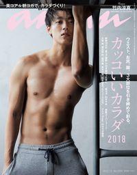 anan(アンアン) 2018年 7月11日号 No.2109 [カッコいいカラダ2018]