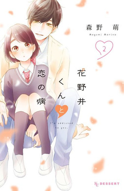 花野井くんと恋の病(2)-電子書籍