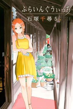 ふらいんぐうぃっち(5)-電子書籍