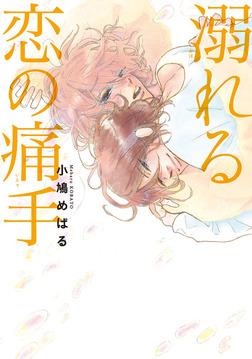溺れる恋の痛手-電子書籍