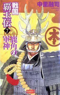 戦国覇王伝7 鹿角の軍神