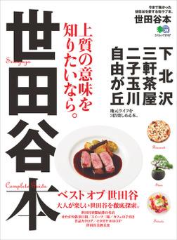 世田谷本-電子書籍