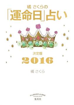 橘さくらの「運命日」占い 決定版2016-電子書籍