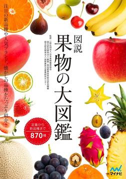 図説 果物の大図鑑-電子書籍