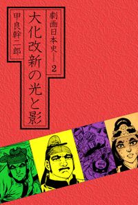 劇画日本史(2)