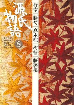 源氏物語 8 古典セレクション-電子書籍