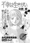 ブラック主婦 vol.4~不幸は生きがい~
